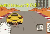 新手司机错把油门当刹车,紧要关头该如何自保?
