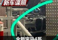 造型惊人 网友曝疑似全新宝马4系车头照