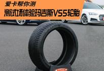 比肩一线竞品 测试场体验玛吉斯VS5轮胎