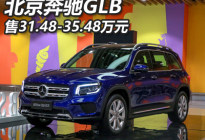 售31.48-35.48万 北京奔驰GLB正式上市