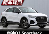 搭2.0T发动机 奥迪Q3 Sportback申报图