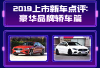 2019年上市新车点评:豪华品牌轿车篇