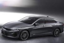 设计张扬、颜值当道 全新一代起亚K5或将北京车展亮相