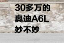 为什么奥迪A6L受关注度高?毕竟这30多万花得妙