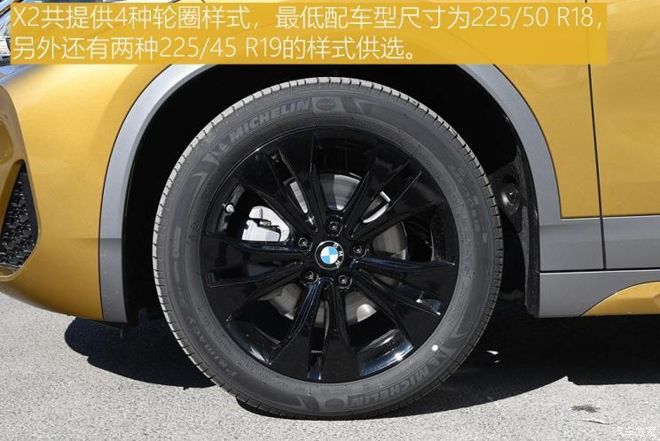 华晨宝马 宝马X2 2020款 sDrive20i M越野套装