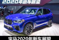 中期改款5系领衔 宝马2020年新车展望