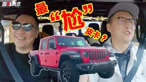 海外另类体验Jeep角斗士,开起来感觉究竟怎么样?