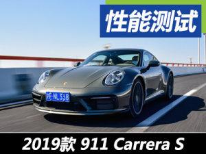 精益求精 测试全新保时捷911 Carrera S
