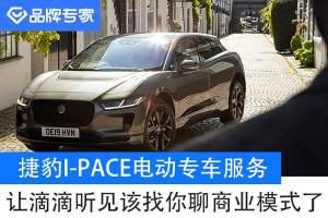 捷豹I-PACE电动专车服务 让滴滴听见该找你聊商业模式了