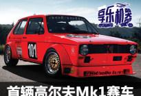 曾经的辉煌 首辆高尔夫Mk1赛车被拍卖