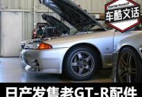 老款GT-R的福音 日产追加生产老车配件