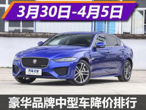 捷豹XEL降10.59万 豪华中型车降价排行