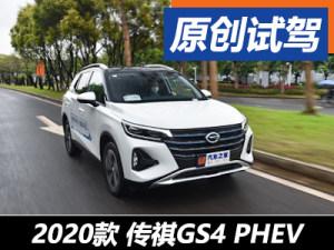 综合实力有提升 试驾新一代GS4 PHEV