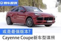 或是最强版本?保时捷Cayenne Coupe新车型谍照曝光