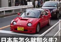 努力加运气才有今天!聊聊日本车市的事