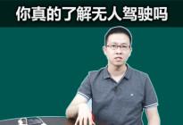 清华公开课:你真的了解无人驾驶汽车吗