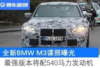 全新BMW M3谍照曝光 最强版本将配540马力发动机