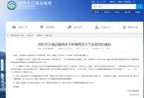特定混合动力车型 深圳新增1万个小汽车指标