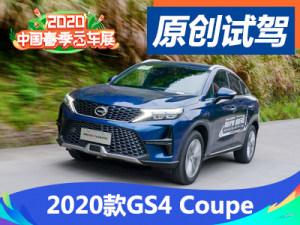 小野猫更有吸引力 试驾GS4 Coupe 1.5T