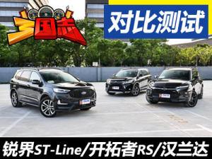 《三国志》——三款热门7座SUV大比拼