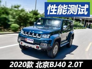 """""""国货牧马人"""" 测2020款北京BJ40 2.0T"""