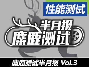 中大型SUV汇总 麋鹿测试半月报 Vol.3