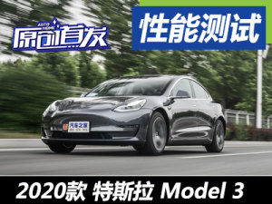 久违的新鲜感 测试国产Model 3长续航版