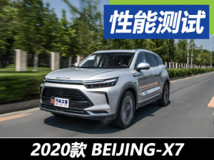 品控全面提升 测试BEIJING-X7致领版