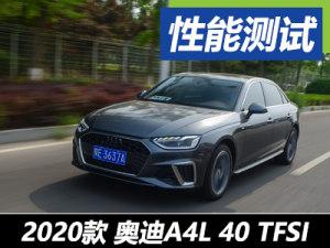 全系走量车型 奥迪A4L 40 TFSI全面测试