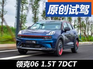 扩充产品序列 试驾领克06 1.5T车型
