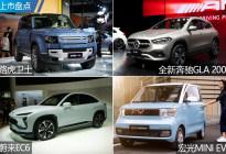 各路豪杰齐聚首、中国品牌更优秀 2020成都车展上市新车盘点