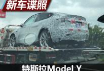 国内首现 特斯拉Model Y测试车谍照