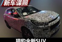 采用全新设计语言 疑似猎豹全新SUV曝光