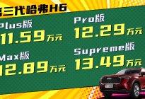 生而巅峰 撼世而来 第三代哈弗H6正式上市 售价11.59-13.49万元