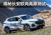 挑战高海拔 揭秘长安欧尚X5高原测试