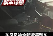 代号G35 东风风神全新紧凑型车内饰谍照