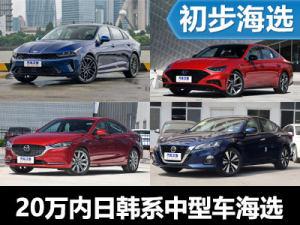 迎合年轻人需求 四款日韩系中型车海选