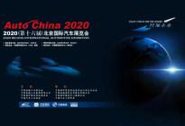 BBA均未缺席 新能源逐渐发力 2020北京车展首发新车盘点