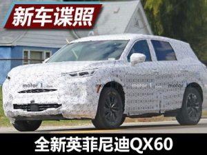 2021年发布 全新英菲尼迪QX60谍照首曝