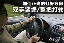 开车要领:学车走不出这4大误区,你就等着总挂科吧!