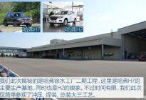 哈弗告诉你 中国品牌最先进工厂什么样