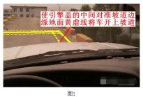 坡道定点停车怎么看点