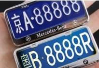 科目解读:浙d是哪里的车牌号