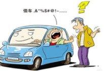 车借朋友出事故,出了事故到底怎么算?