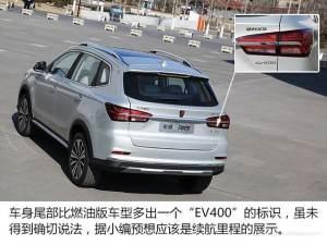 荣威ERX5纯电版互联网SUV到底有什么嚼头?