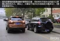 图解丨日常生活中的侧方位停车技巧,熟能生巧