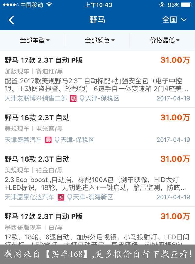 天津港最新平行进口丰田车和福特野马报价!