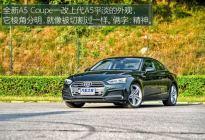 享受生活 测试奥迪A5 Coupe 45 TFSI