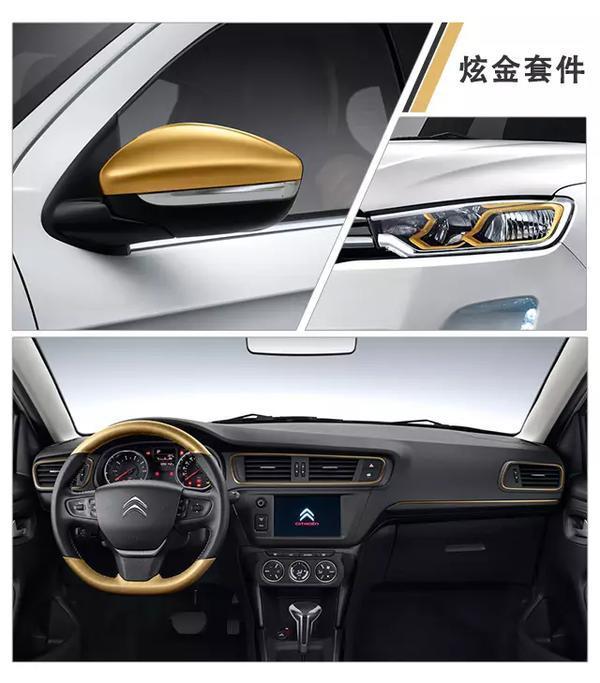 雪铁龙C3-XR的亮点让你的车领先对手
