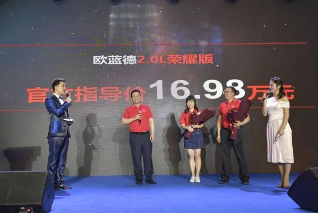 欧蓝德2.0L荣耀版售16.98万元 奇骏这下紧张了
